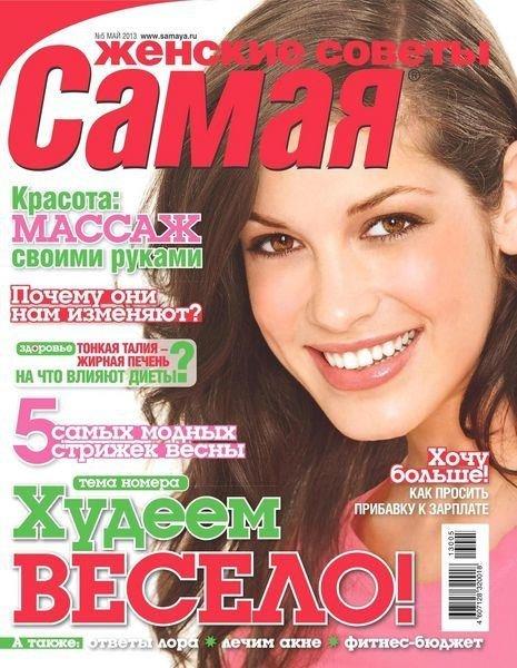 Самая №5 (май 2013)