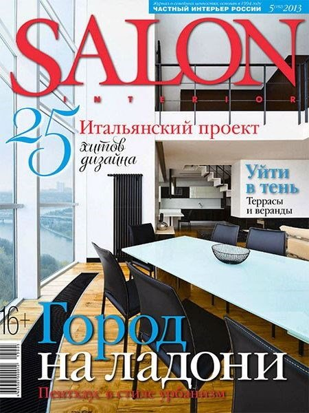 Salon-interior №5 (май 2013)