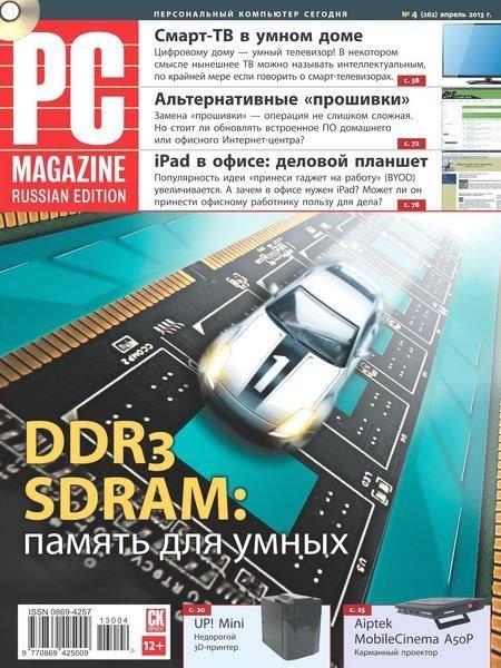 PC Magazine №4 (апрель 2013) Россия