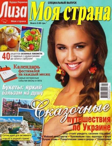 Лиза. Спецвыпуск №1 (апрель 2013) Моя страна