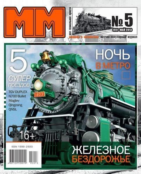 Машины и Механизмы №5 (май 2013)