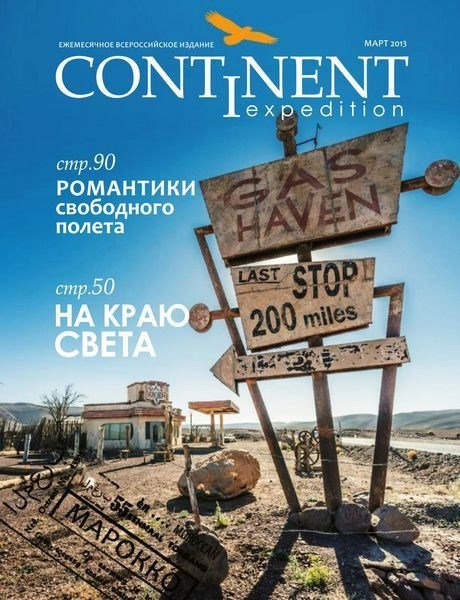Continent Expedition №1 (март 2013)