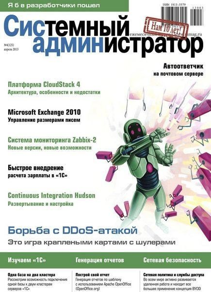 Системный администратор №4 (апрель 2013)