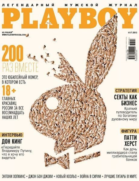 strategy of playboy Playboy's rebranding strategy is driven by thoughtful the company rebranded to journalistic, intellectual playboy by doing exactly that, following a thoughtful strategy: analytical planning and.