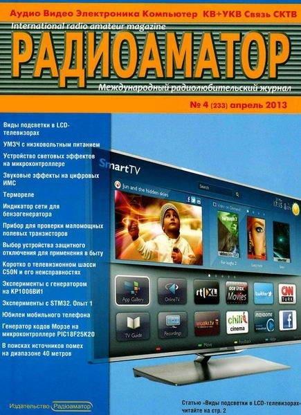 Радиоаматор №4 (апрель 2013)
