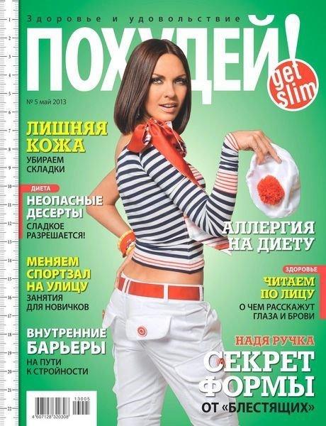Похудей №5 (май 2013)
