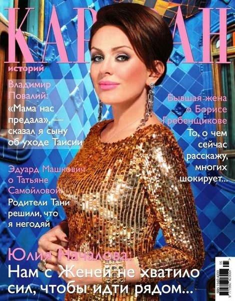 Караван историй №5 (май 2013)