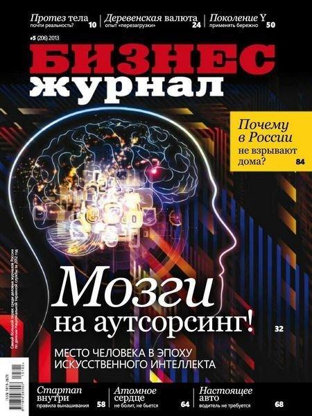 Бизнес журнал №5 (май 2013)