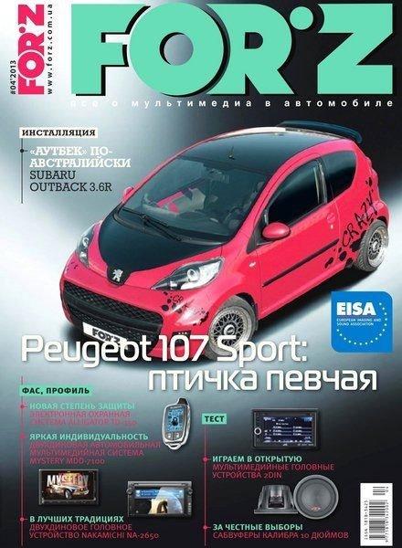 Forz №4 (апрель 2013)