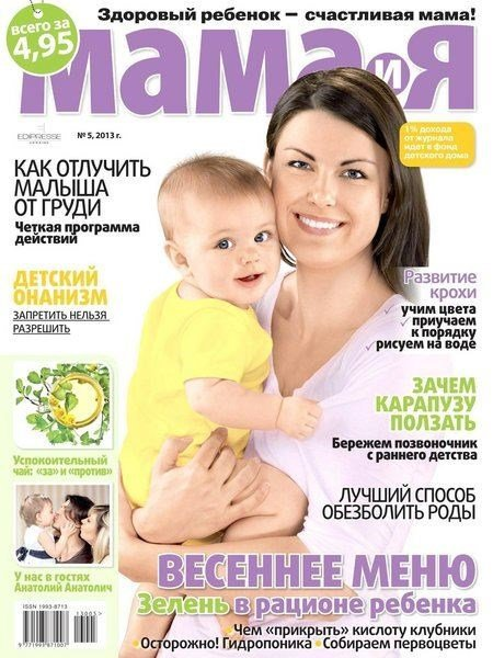 Мама и Я №5 (май 2013)