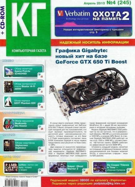 Компьютерная газета Хард Софт №4 (апрель 2013)