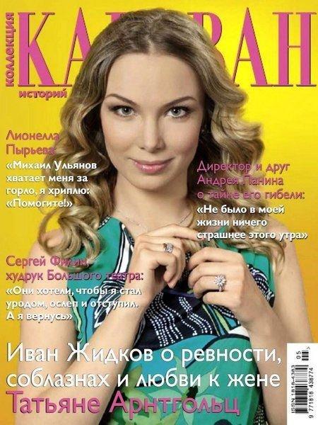 Караван историй. Коллекция №5 (май 2013)