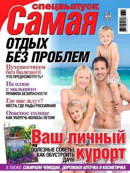 Самая. Спецвыпуск №4 (май 2013)