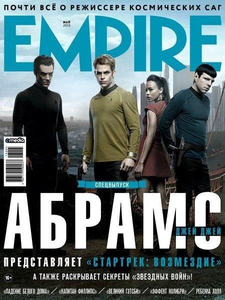 Empire №5 (май 2013)