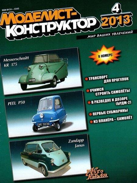 Моделист-конструктор №4 (апрель 2013)
