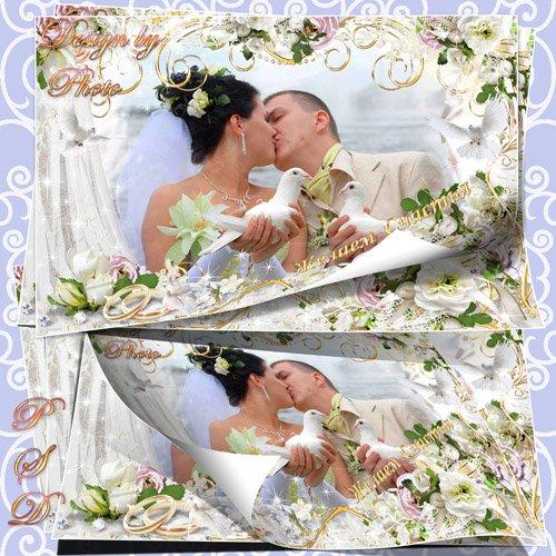 Свадебная рамка - Желаем море счастья