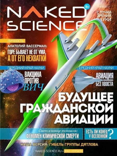 Naked Science №4 (май 2013) Россия