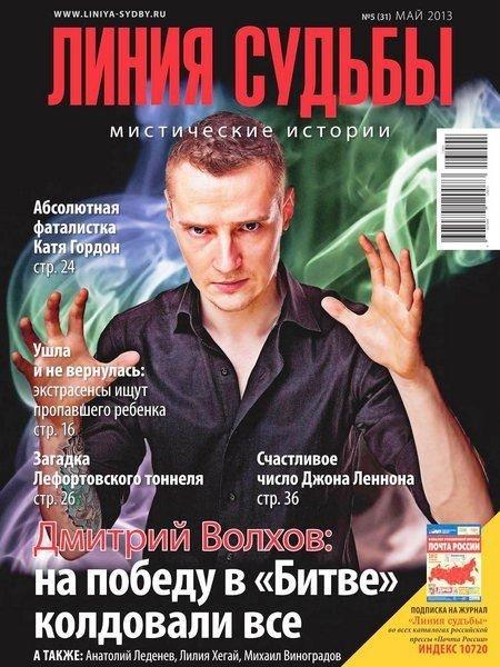 Линия судьбы. Мистические истории №5 (май 2013)