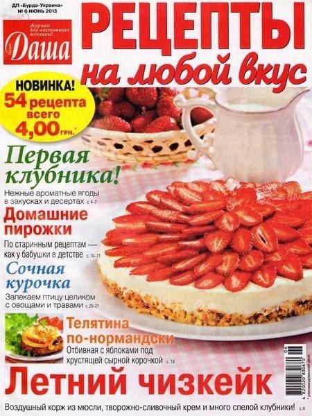 Даша. Рецепты на любой вкус №6 (июнь 2013)