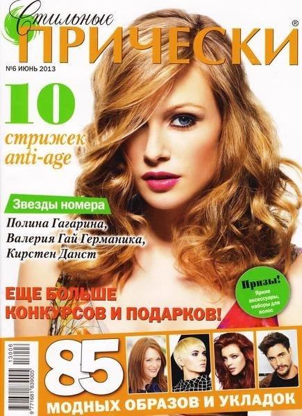 Стильные прически №6 (июнь 2013)