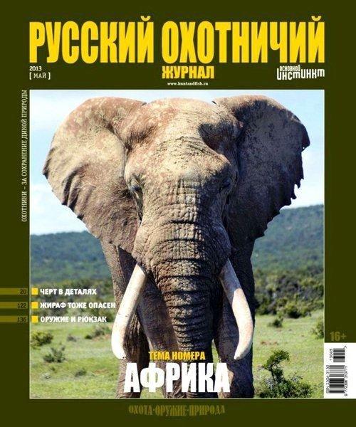 Русский охотничий журнал №5 (май 2013)