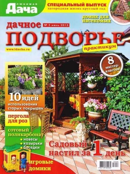 Любимая дача. Спецвыпуск №5 (июнь 2013)
