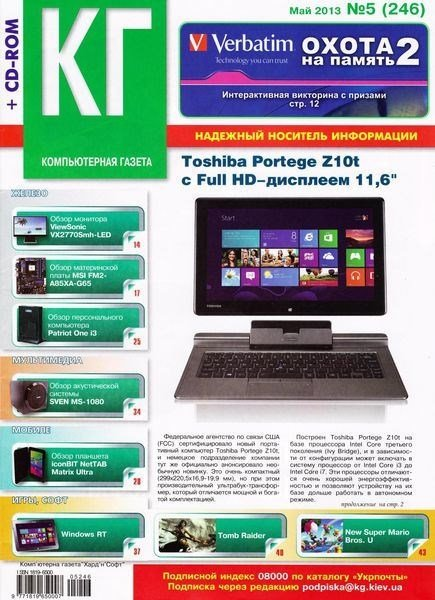 Компьютерная газета Хард Софт №5 (май 2013)