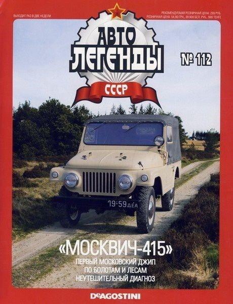 Автолегенды СССР №112 (май 2013)