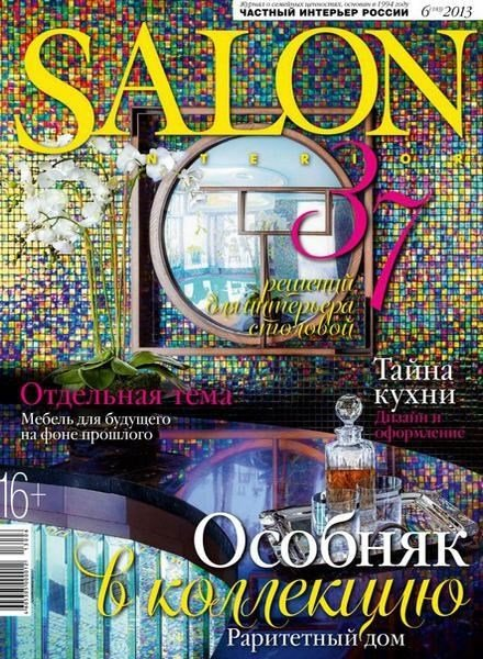 Salon-interior №6 (июнь 2013)