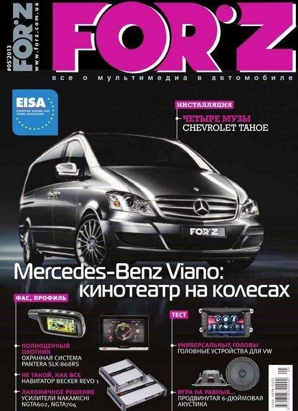 Forz №5 (май 2013)