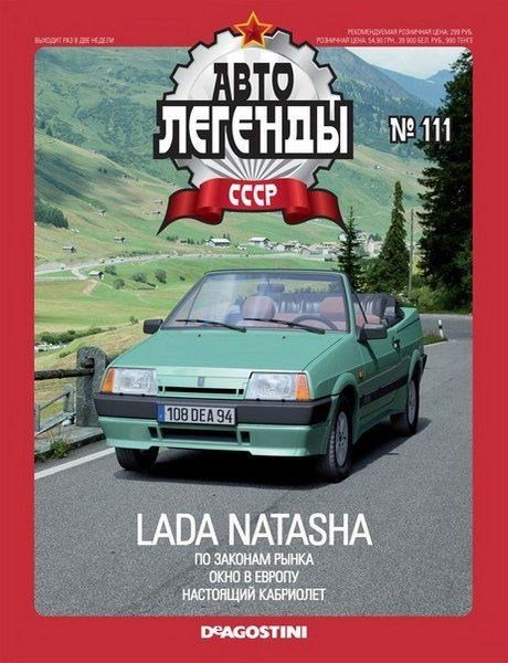 Автолегенды СССР №111 (май 2013)