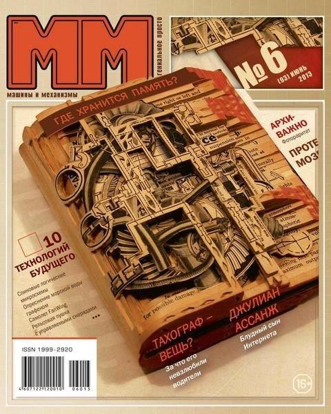 Машины и Механизмы №6 (июнь 2013)
