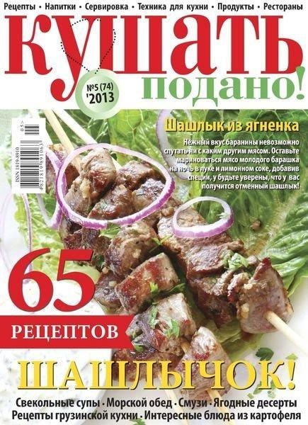 Кушать подано №5 (май 2013)