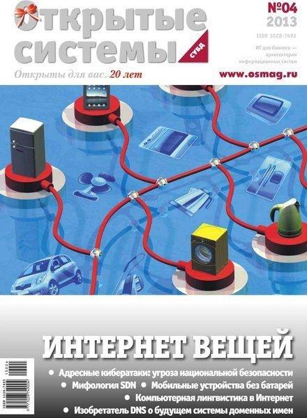 Открытые системы №4 (май 2013)