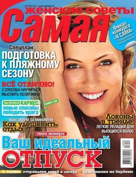 Самая №6 (июнь 2013)