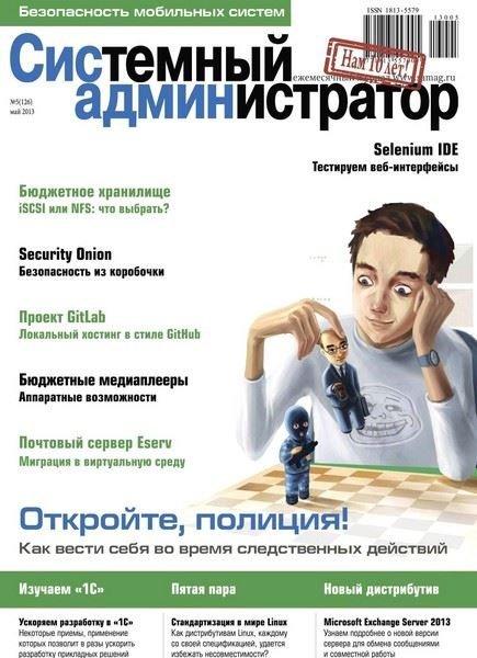 Системный администратор №5 (май 2013)