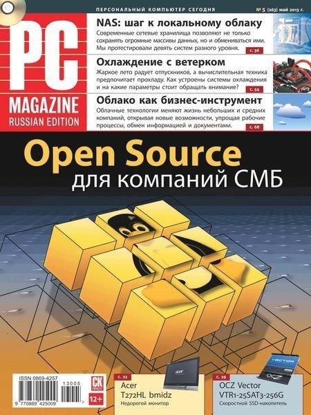 PC Magazine №5 (май 2013) Россия