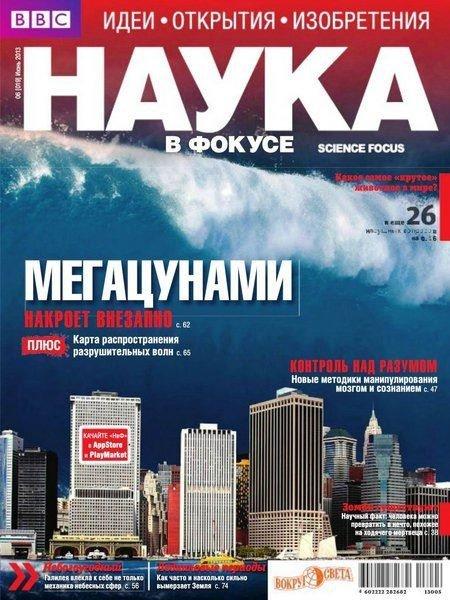 Наука в фокусе №6 (июнь 2013)