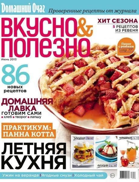 Вкусно и полезно №57 (июнь 2013)