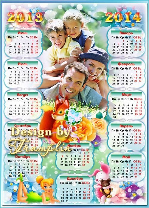 Семейный календарь на 2013 – 2014 год -  Лето наступает, природа расцветает
