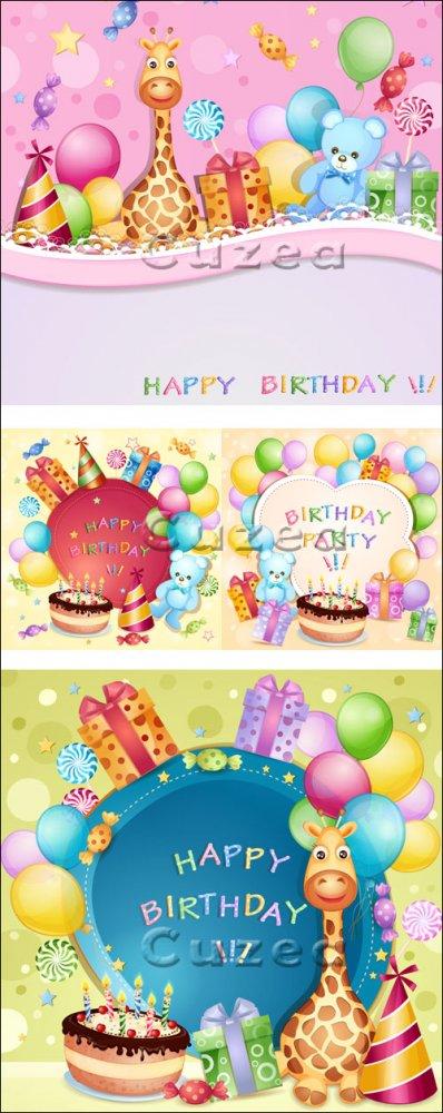 Векторные детские фоны ко дню рождения/ Happy birthday - vector backgrounds