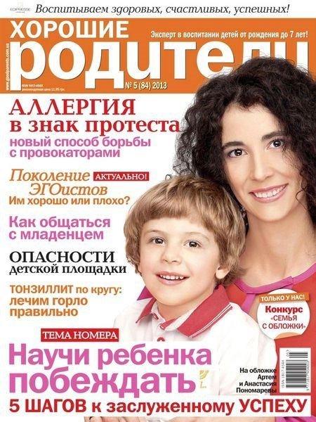 Хорошие родители №5 (май 2013)