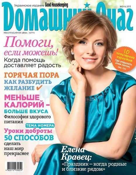 Домашний очаг №6 (июнь 2013) Украина