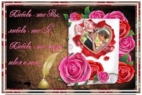 Фотошоп рамка Любовь - это Ты, любовь - это Я Любовь - это жизнь твоя и моя
