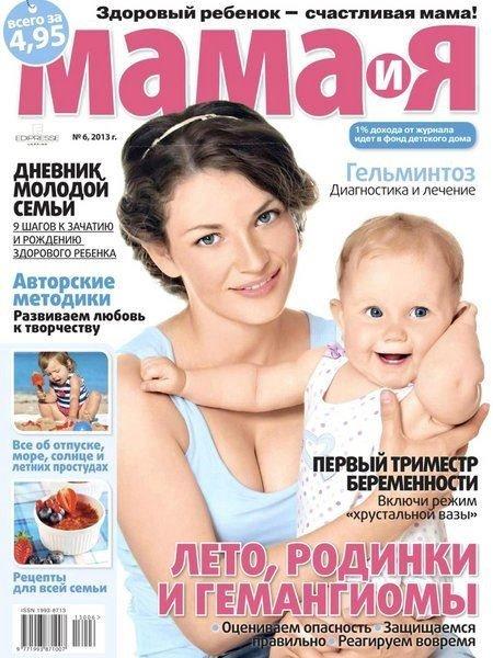 Мама и Я №6 (июнь 2013)