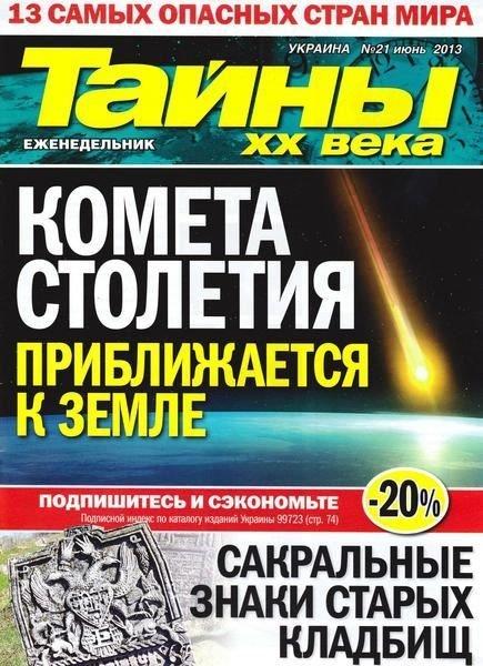 Тайны ХХ века №21 (июнь 2013)