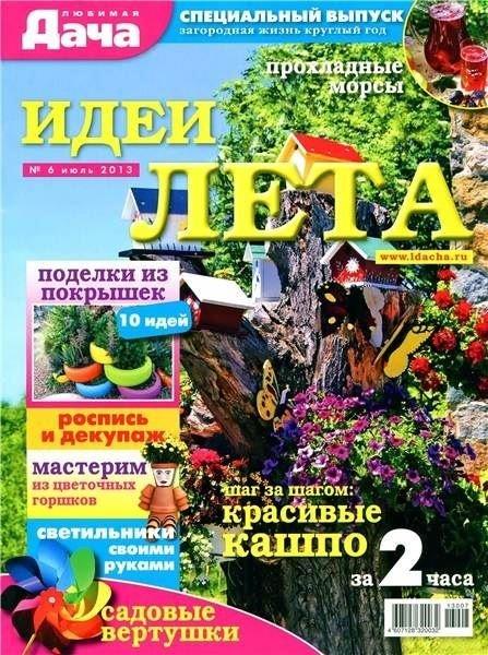 Любимая дача. Спецвыпуск №6 (июль 2013)