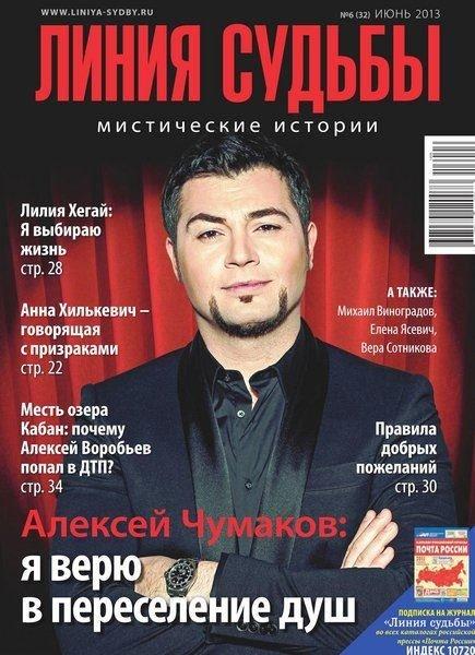 Линия судьбы. Мистические истории №6 (июнь 2013)