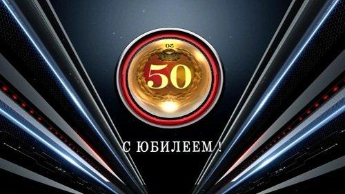 Футаж-заставка к юбилею 50 лет
