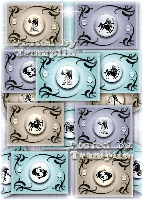Клипарт – Знаки зодиака разного цвета